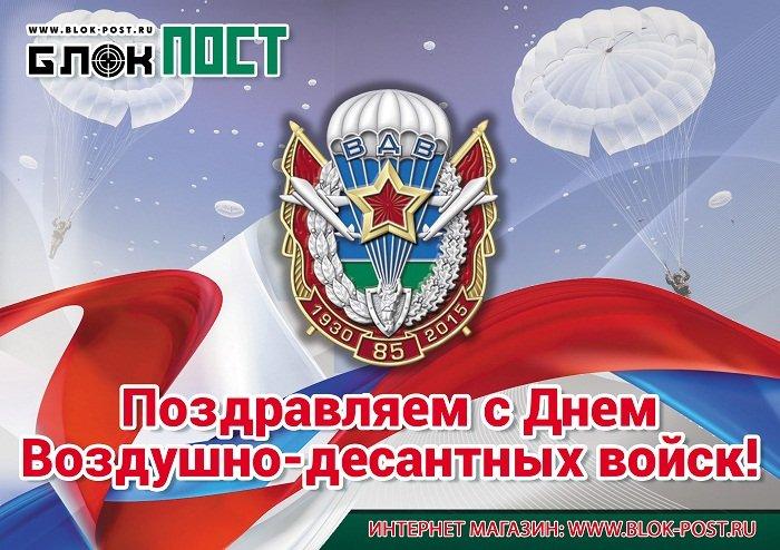 Официальное поздравление с днем вдв россии