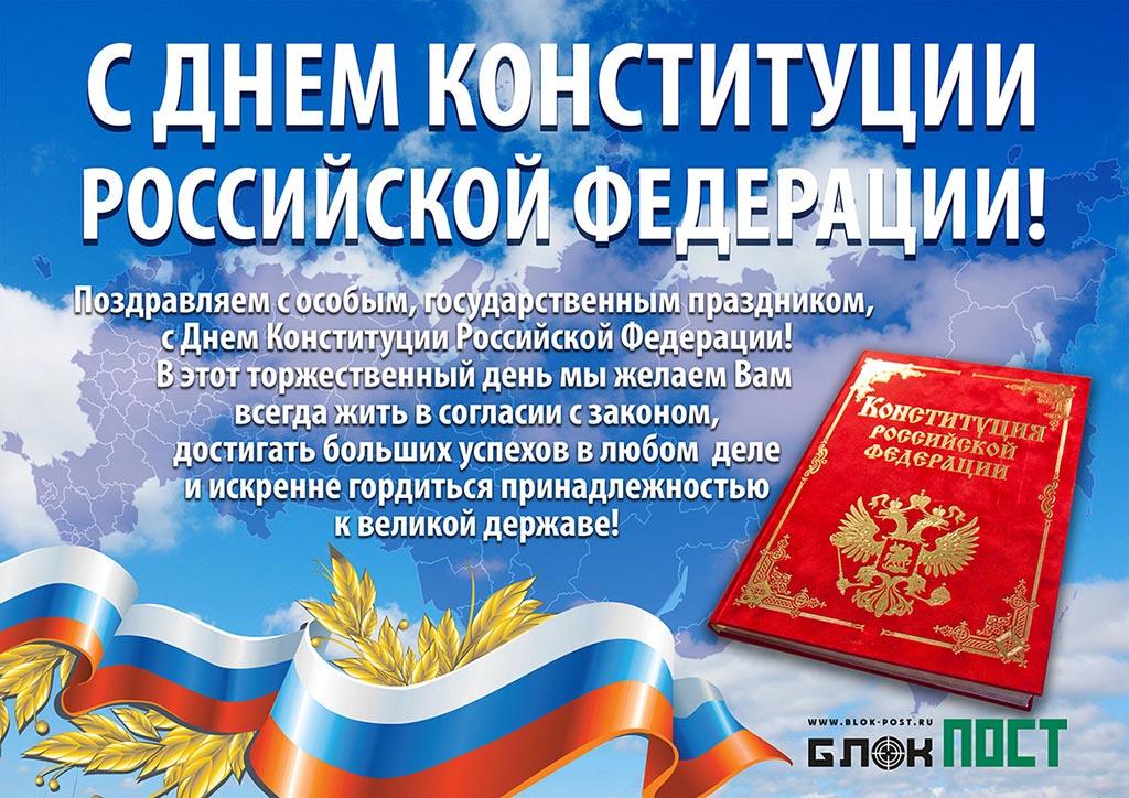 С днём российской конституции
