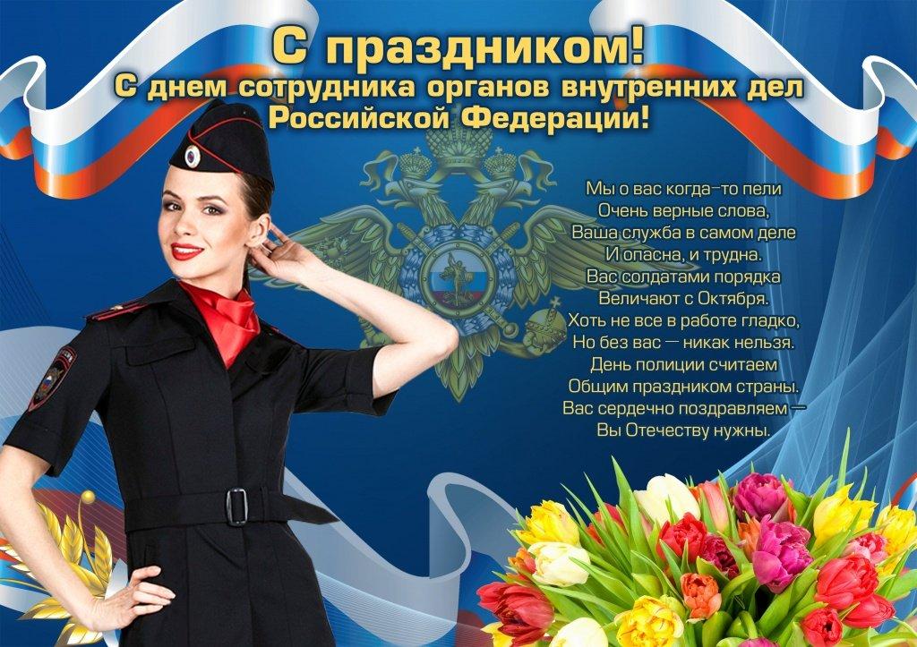 Когда день полиции в россии поздравления 128