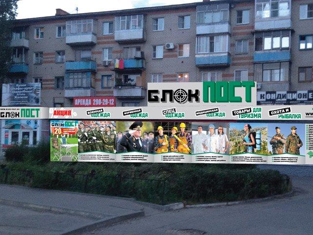 Блок Пост Спецодежда Симферополь Интернет Магазин