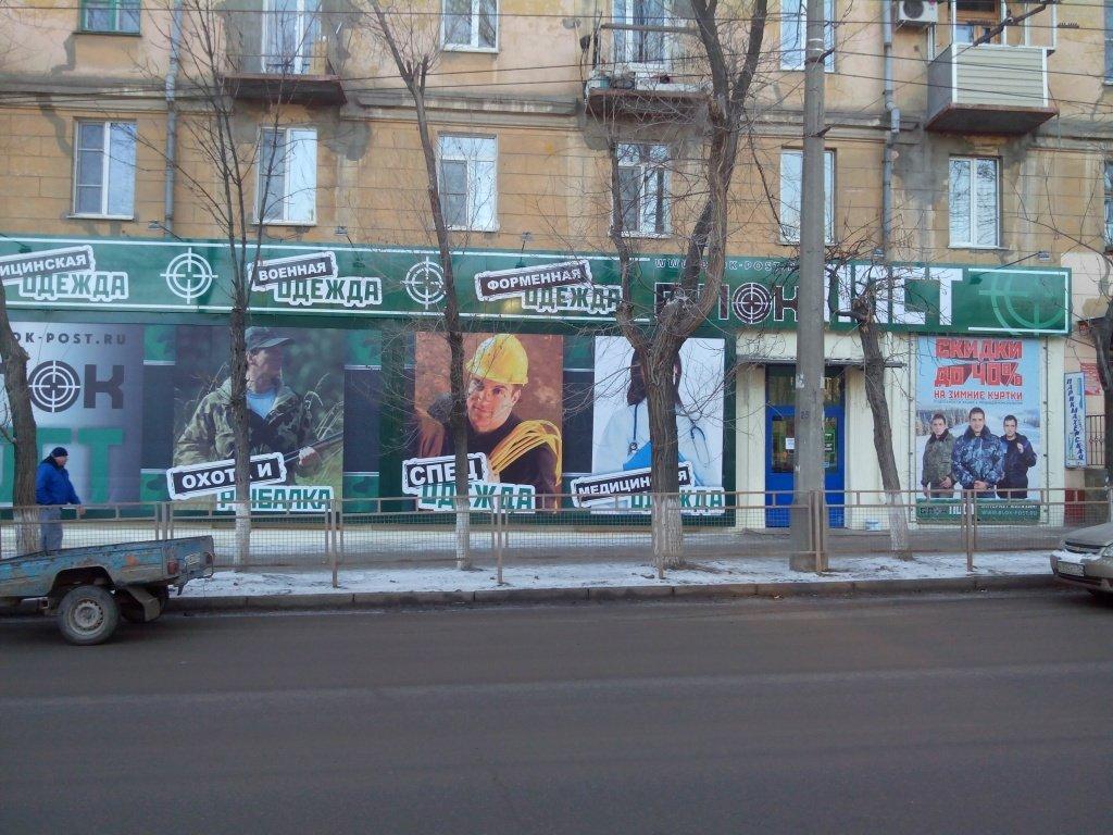 Блокпост Интернет Магазин Волгоград